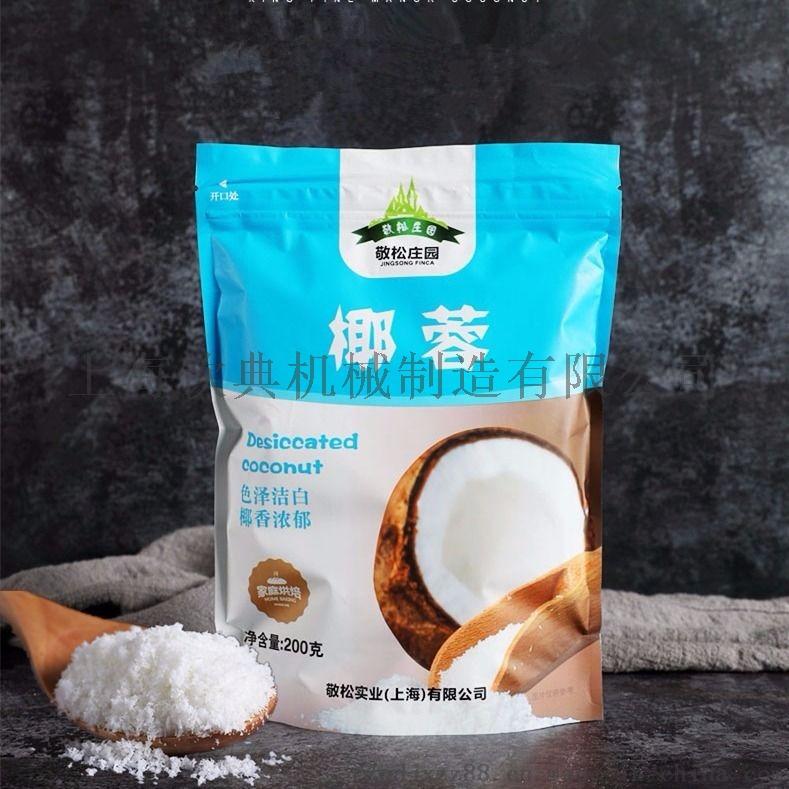 给袋式奶茶粉填充包装机、椰蓉粉灌装包装机862025295