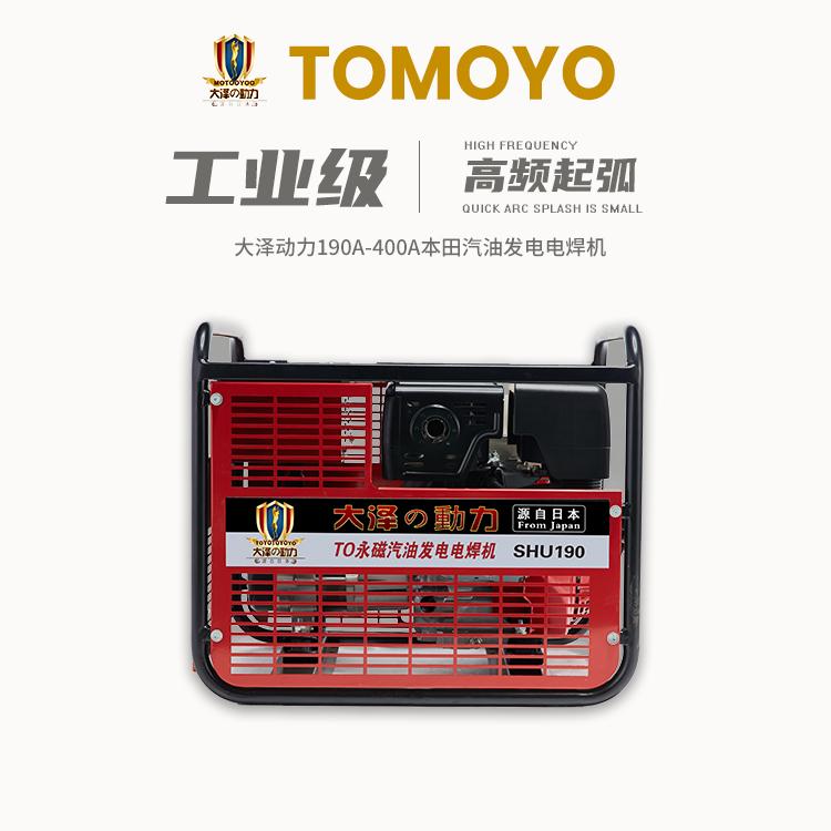 本田动力190A汽油发电电焊机132837892