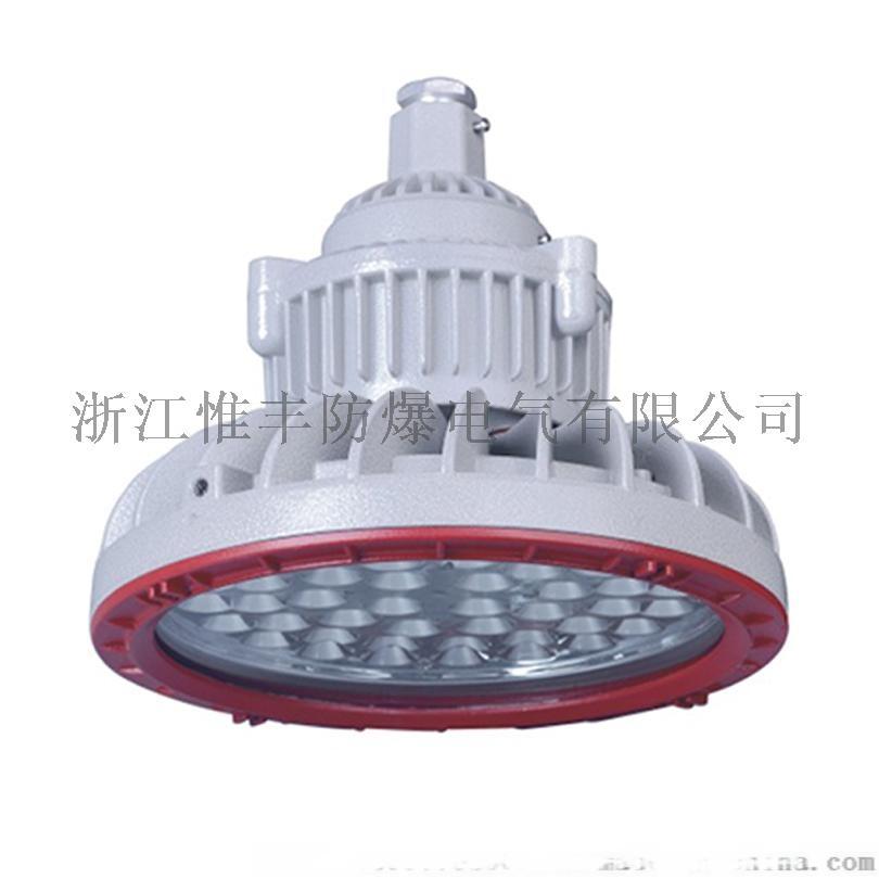 惟豐防爆BLD81防爆LED節能燈具778353655
