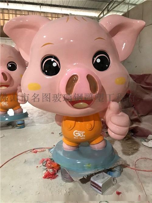豬年吉祥物系列玻璃鋼卡通豬雕塑,大型玻璃鋼804515435