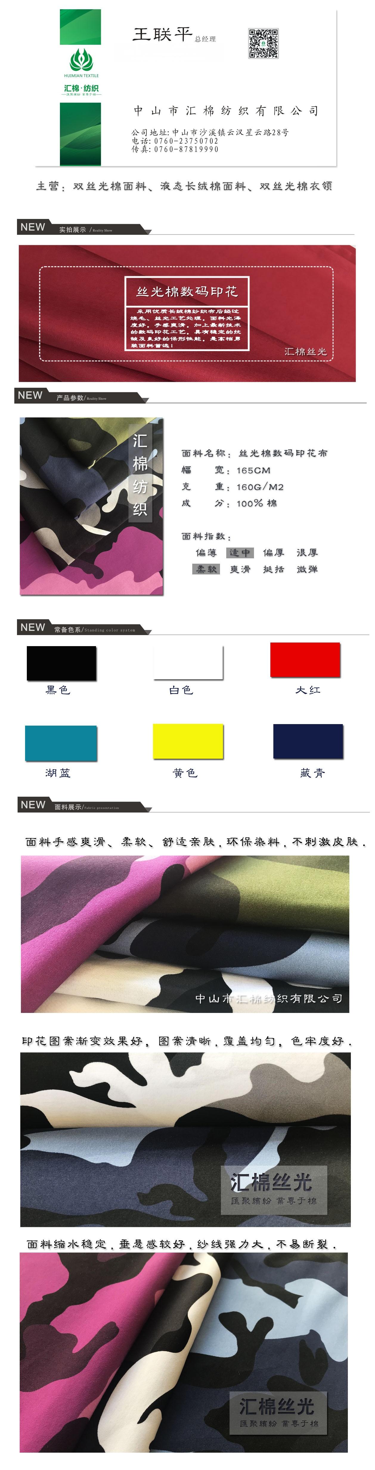 迷彩丝光棉印花详情页1.jpg