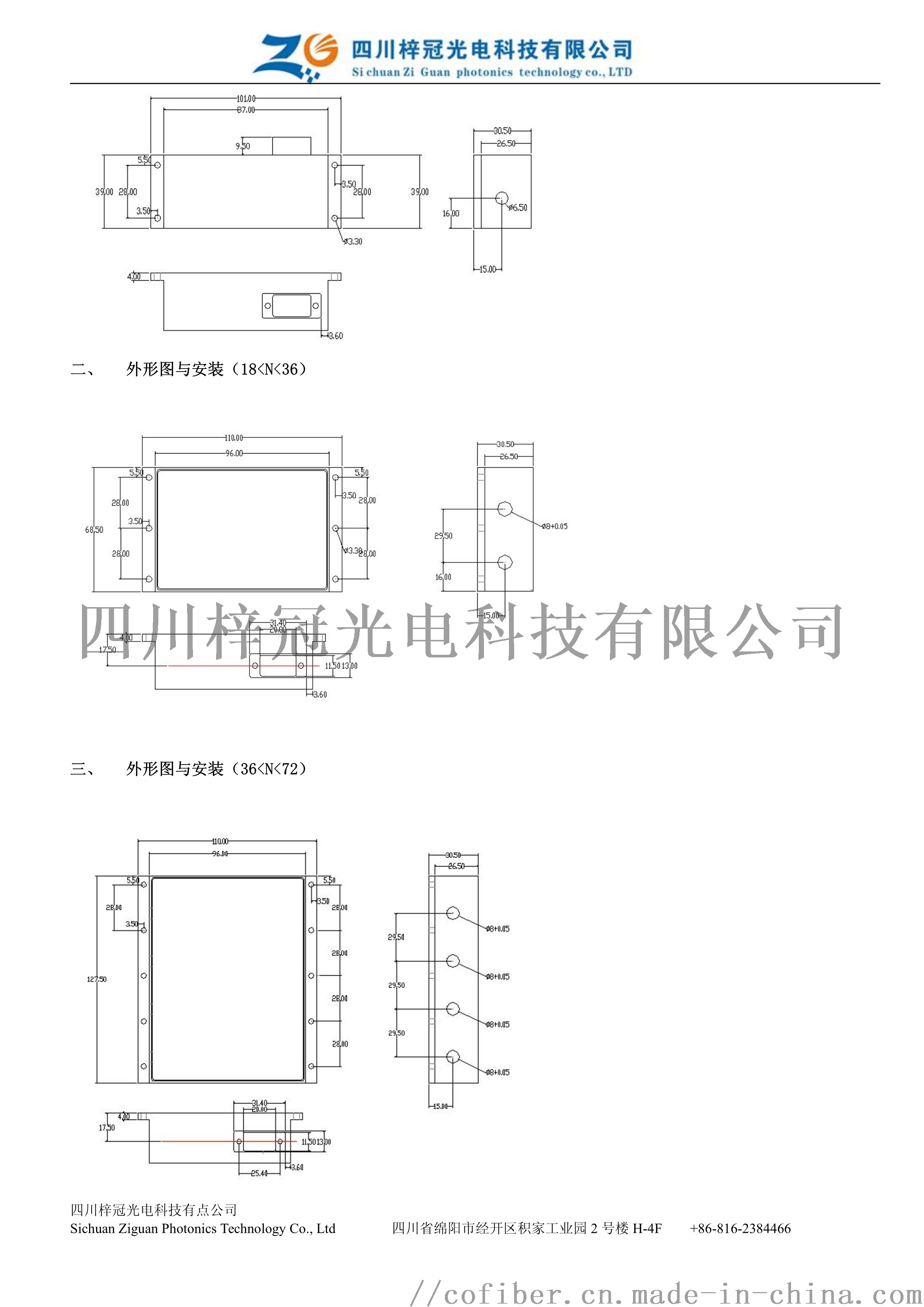 1Xn光开关完整版_3.jpg