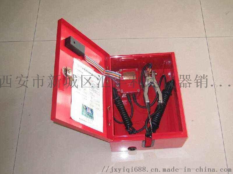 西安便携式静电接地报警器13891913067762088382