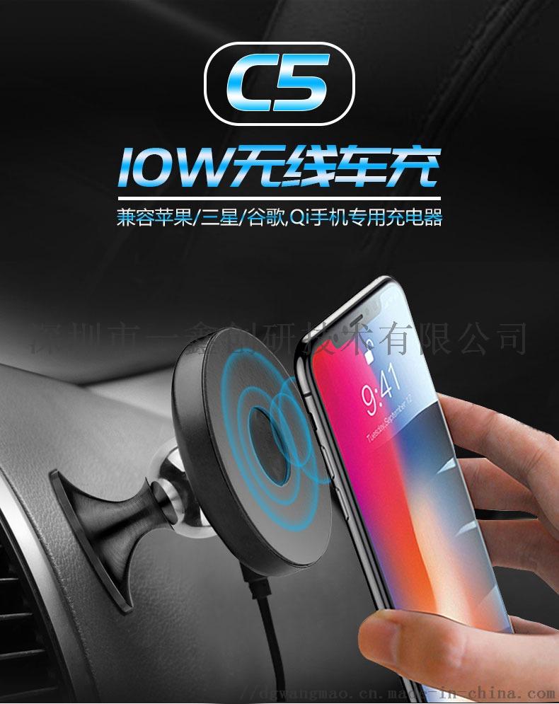 車載無線充電器手機無線充電器支架批發定製一鑫創研71973855