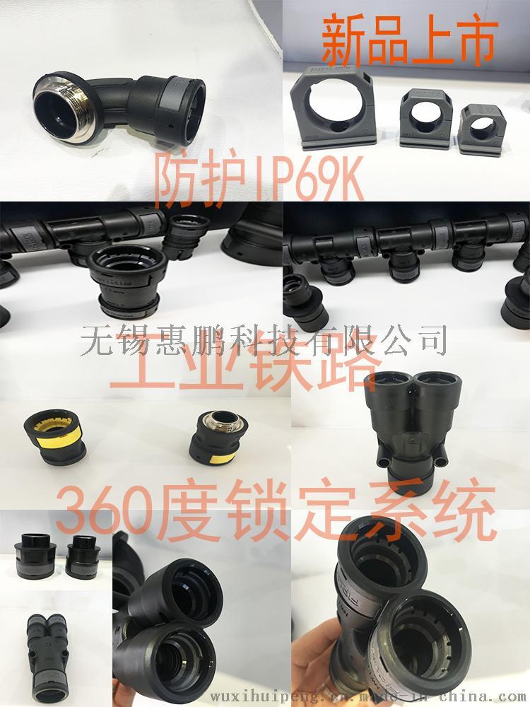 进口轨道交通专用波纹管接头 抗紫外线 可替代PMA764904995