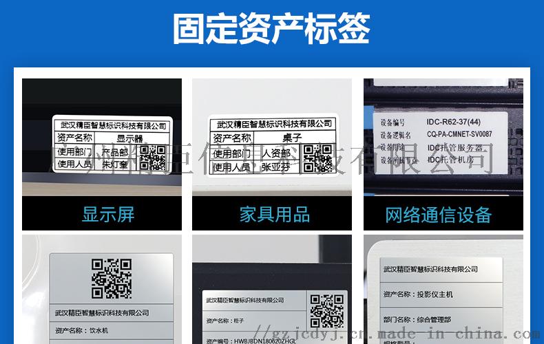 长沙精臣中国联通线缆标签打印机 防水防油防刮标签机86378325