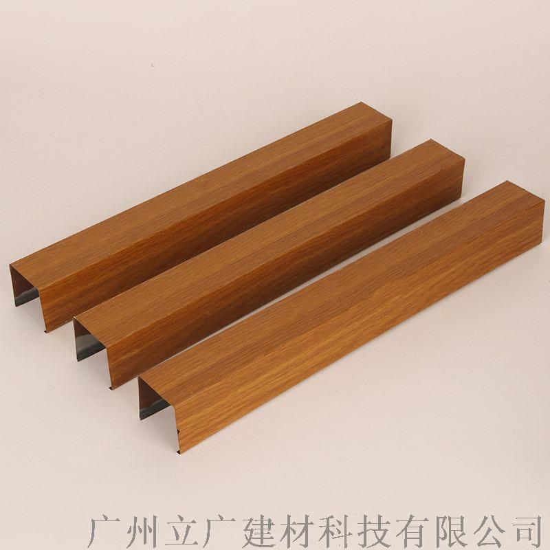 厂家定制U型木纹铝方通 酒店吊顶方通材料952580715