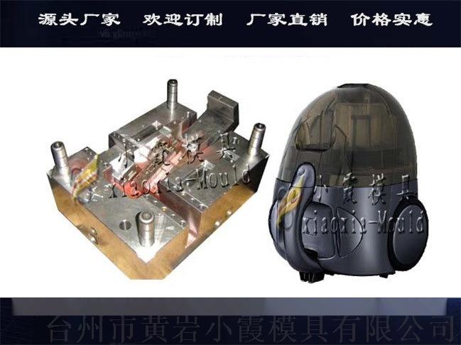 塑料吸塵器模具生產138.jpg