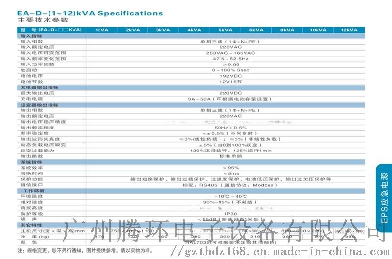 易事特EPS電源EA-D-(1-12)KVA應急119359835