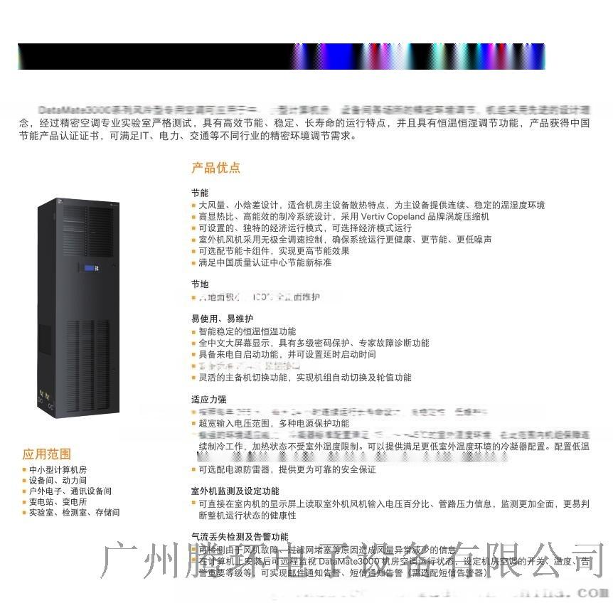 艾默生機房精密空調 維諦DME05MOP5 5.5KW加熱2P三相輸入104621385