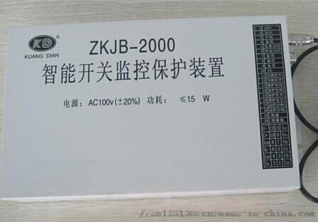 2 ZKJB-2000智能开关监控保护装置_副本.jpg