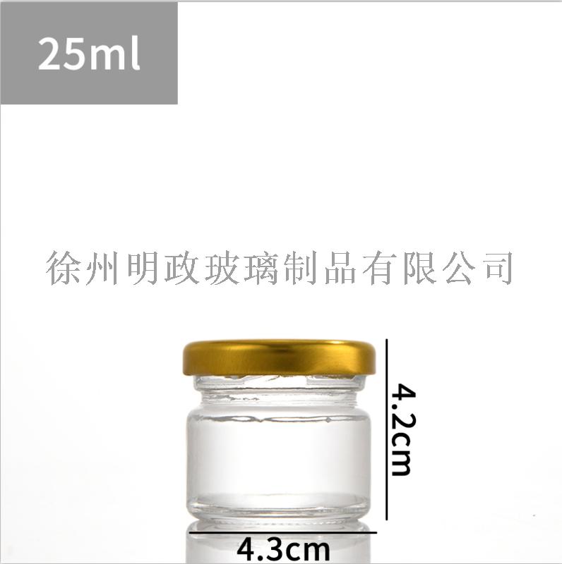 SKU-17-25ml圆形瓶12只_金盖_贴纸.png