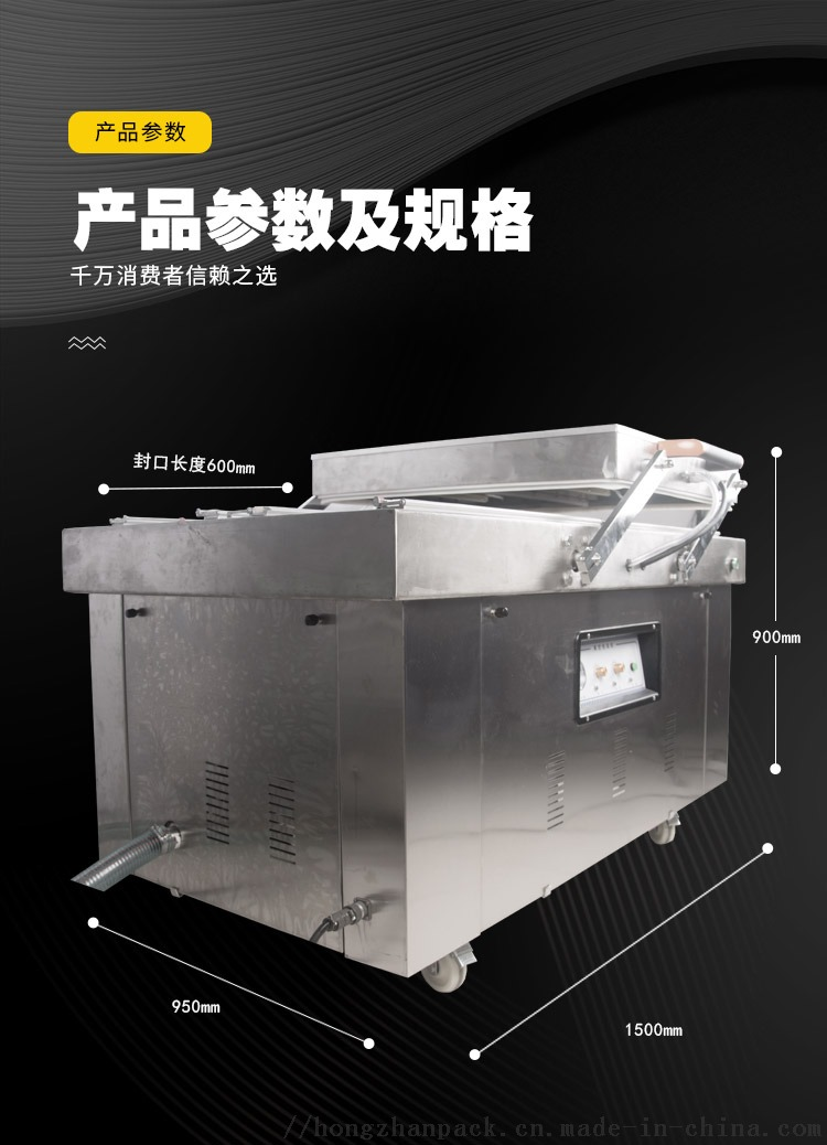 600平板式双室真空包装机_11.jpg