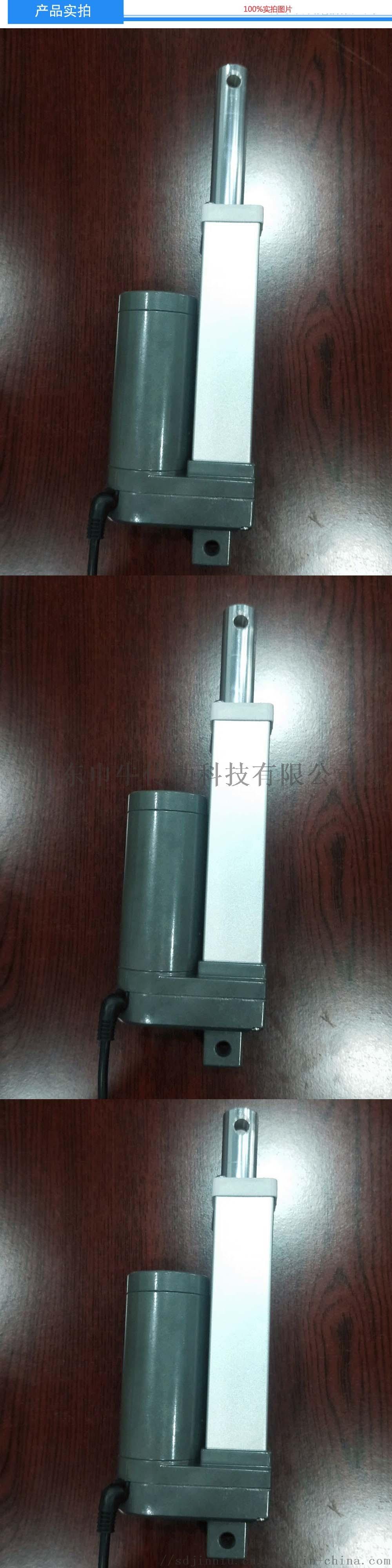 工业小型JN225直流电动推杆,高负载微型电动缸111921195