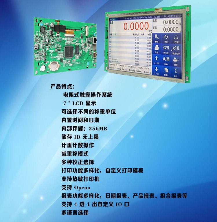 触摸屏智能电子秤解决方案之智能桌秤844858915
