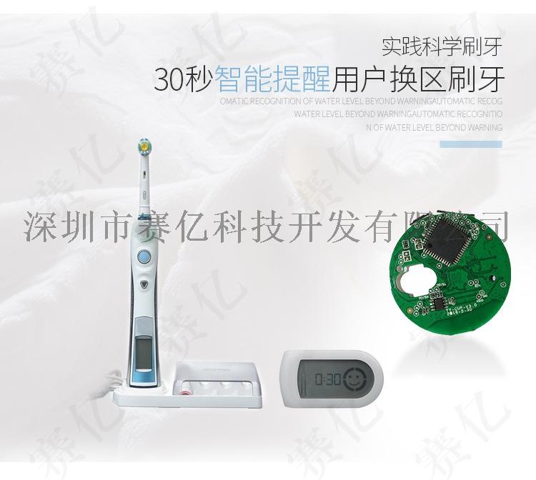 自動牙刷方案開發_11.jpg