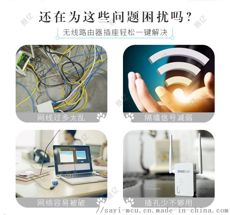 無線路由器插座方案開發_02.jpg