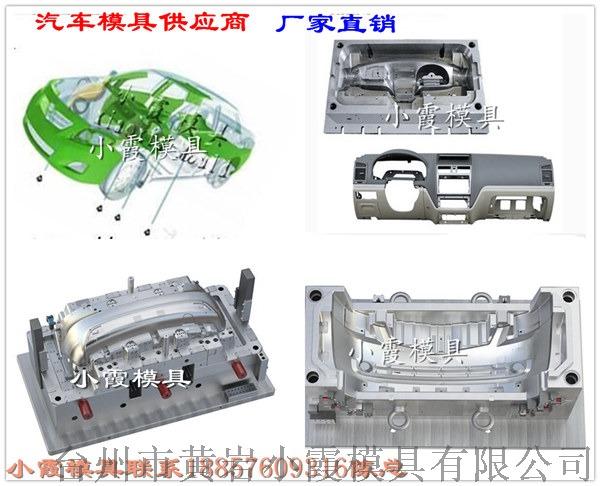汽车模具供应商 (85).jpg