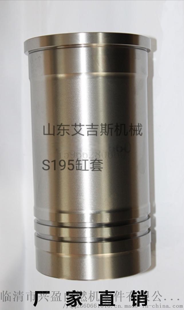 常柴S1115柴油機缸套廠家直銷770343392