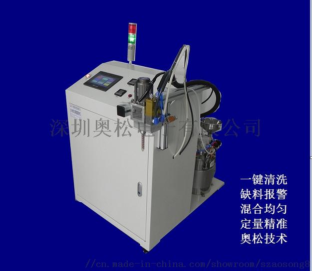 深圳AB双液灌胶机自动混胶78494435