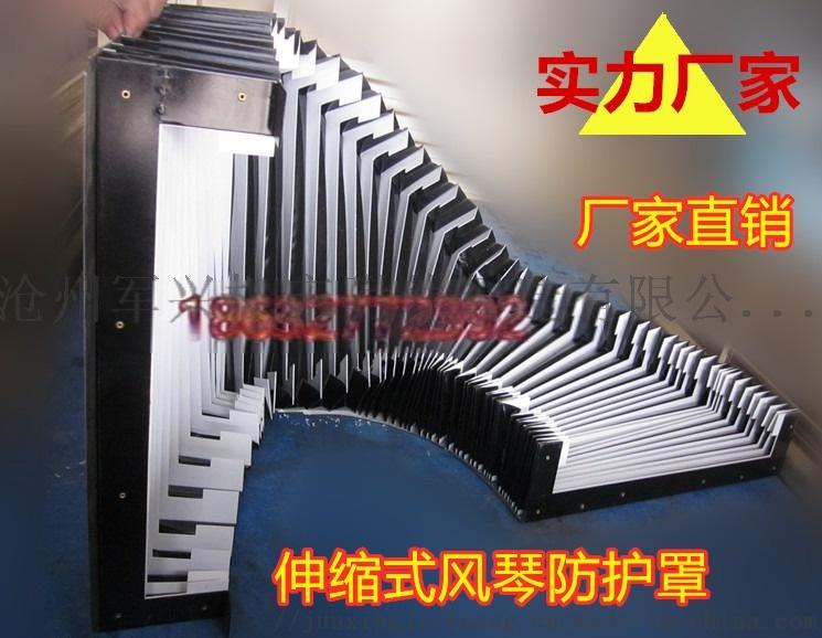 柔性风琴式防护罩 pcv防尘罩 直帘 按需定制811524762