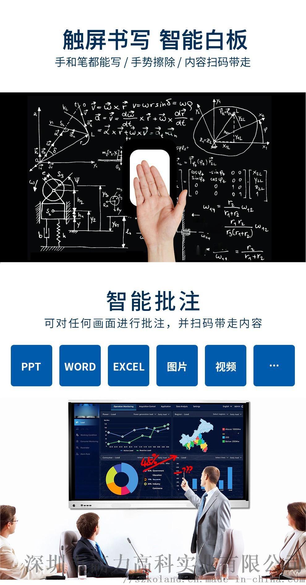 98寸智能会议平板一体机教育一体机商务会议交互平板64093832