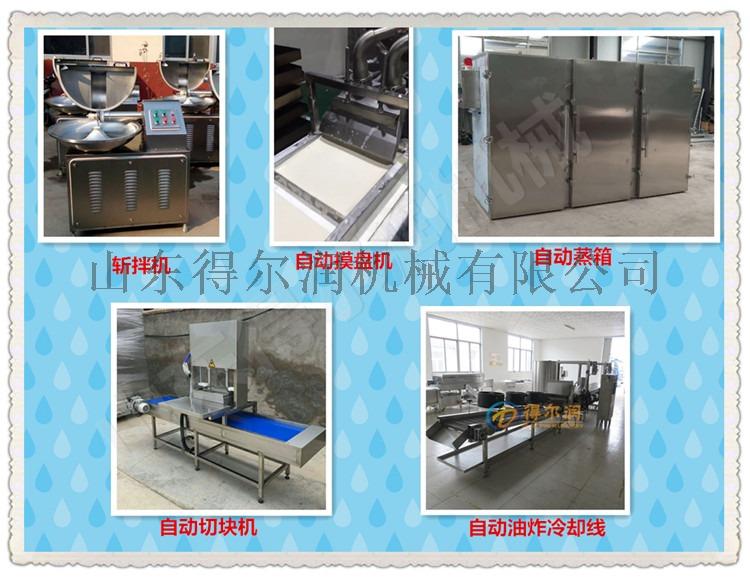 鱼豆腐生产线 自动化鱼豆腐生产线 鱼豆腐生产线工艺55928852