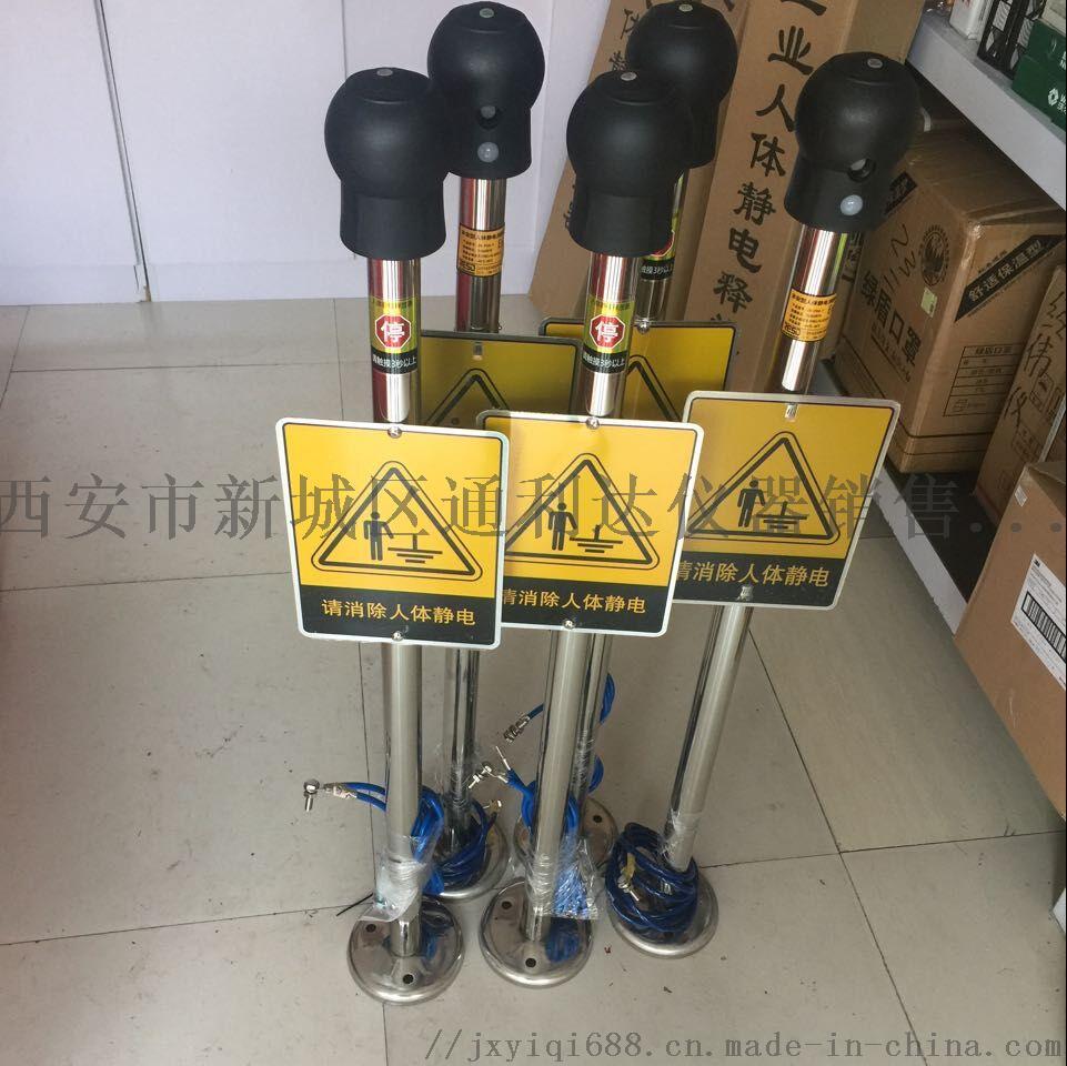 西安哪余能買到人體靜電釋放器13891919372849285482