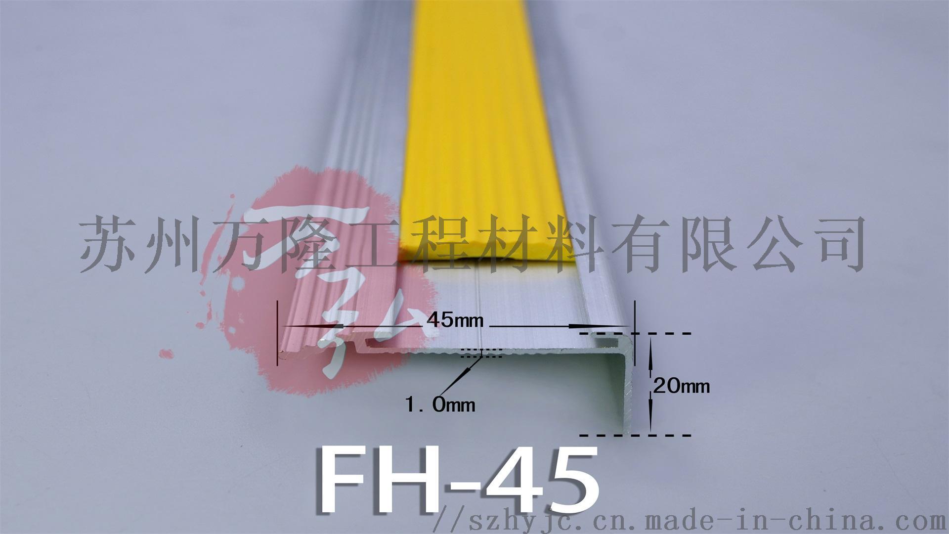 楼梯防滑条种类,铝合金楼梯,踏步防滑条安装方法133909255