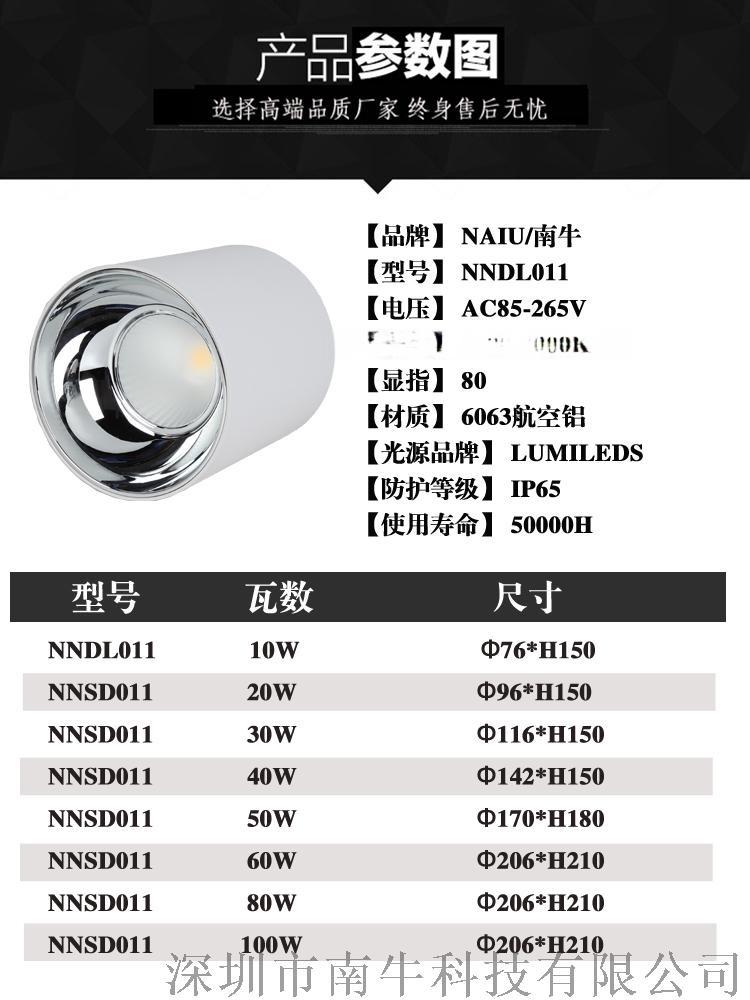 LED明裝筒燈20W70W40W50W60W80W.jpg