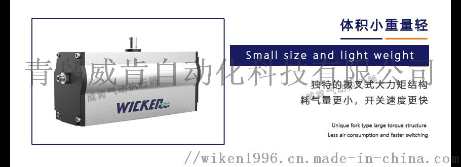 气动法兰球阀德国威肯单作用气动调节球阀厂家定制102187812