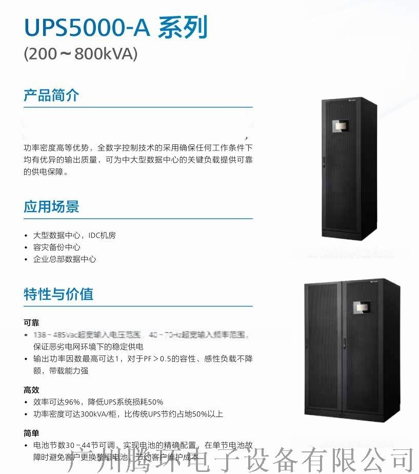 模块化机房UPS电源华为5000-A-200K主机139721775