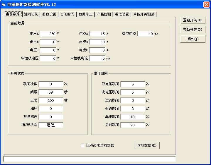 v8.72设置界面-1.jpg