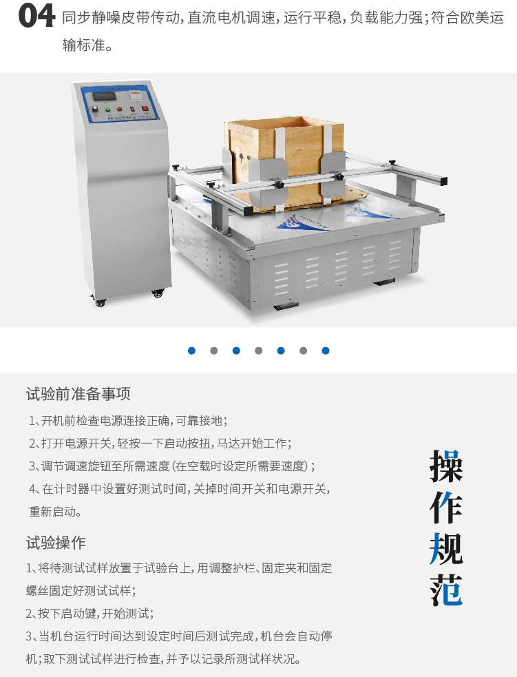 模擬運輸試驗機-04.jpg