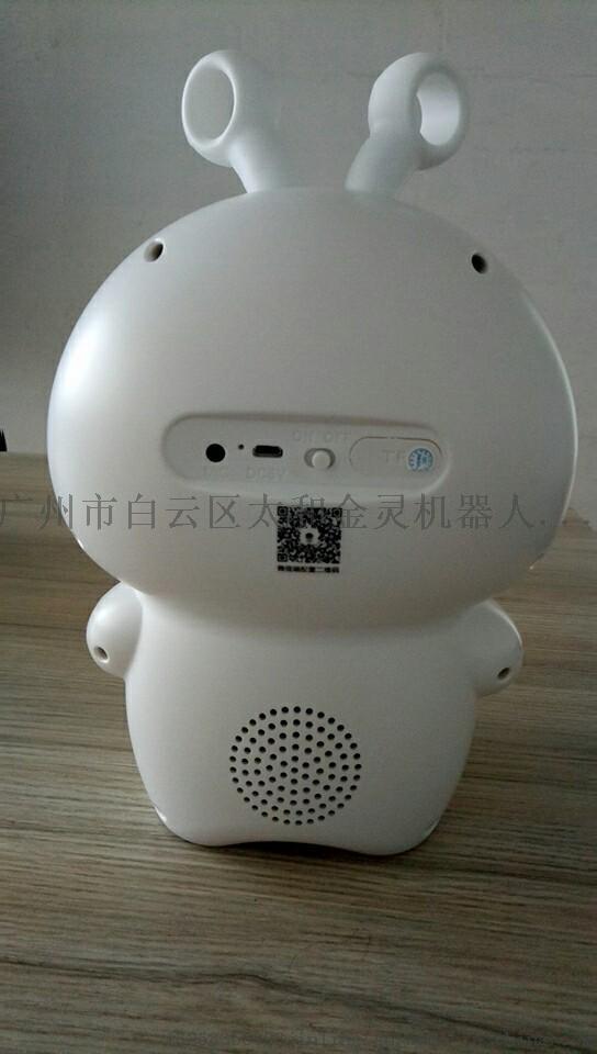 智慧早教語音機器人JLB18圖5