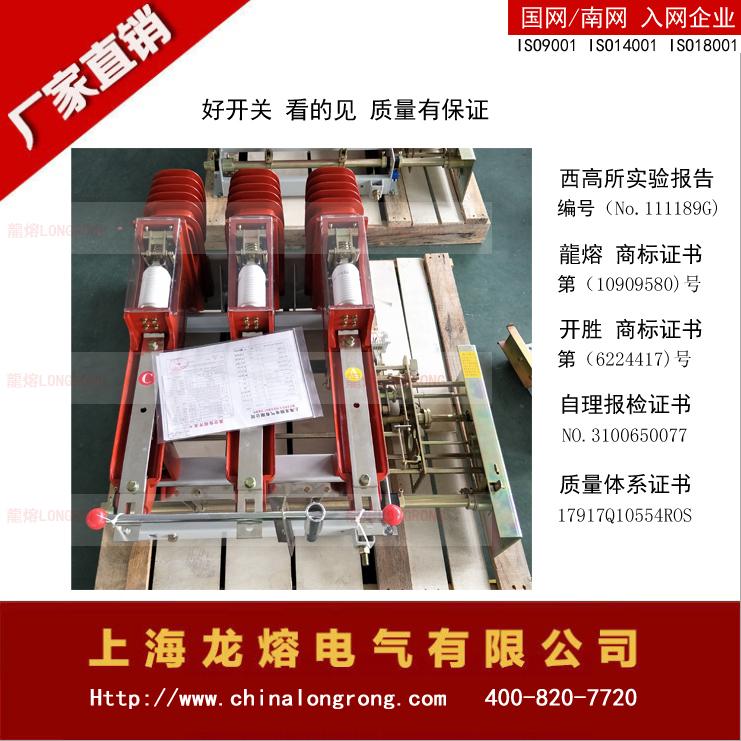 阿里 龙熔FZN25-12 产品图片副本
