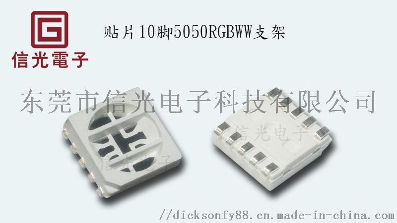 10腳5050RGBWW.jpg