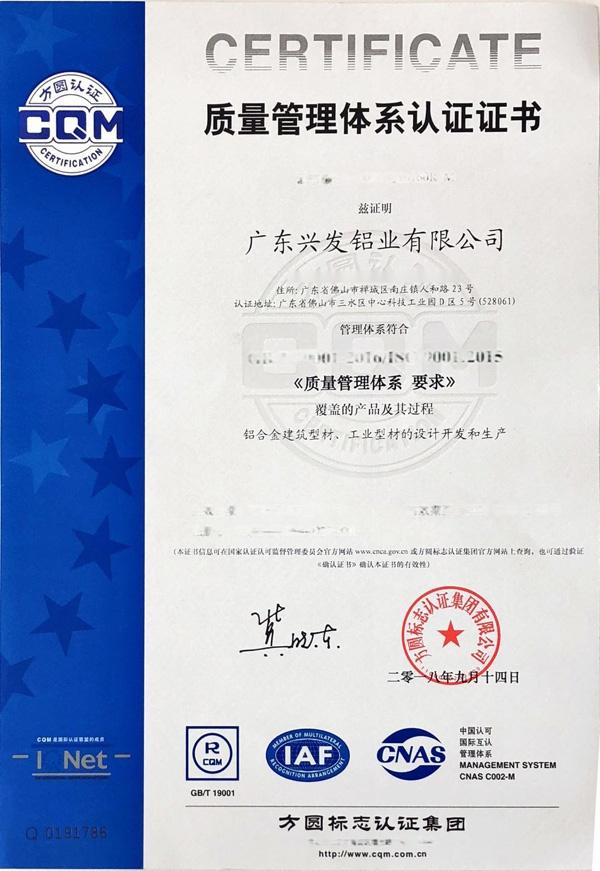 2018-2021年GB-T9001-2016-ISO-9001:2015《質量管理體系要求》.jpg