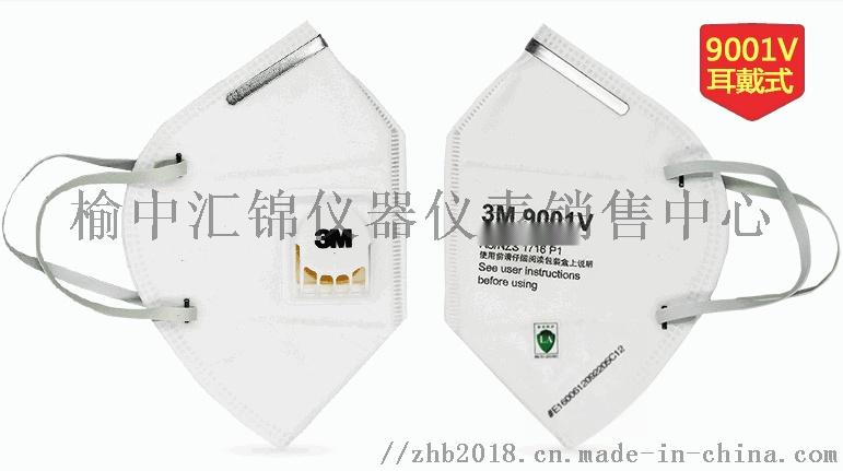 西安3M9001防雾霾口罩13572886989883844375