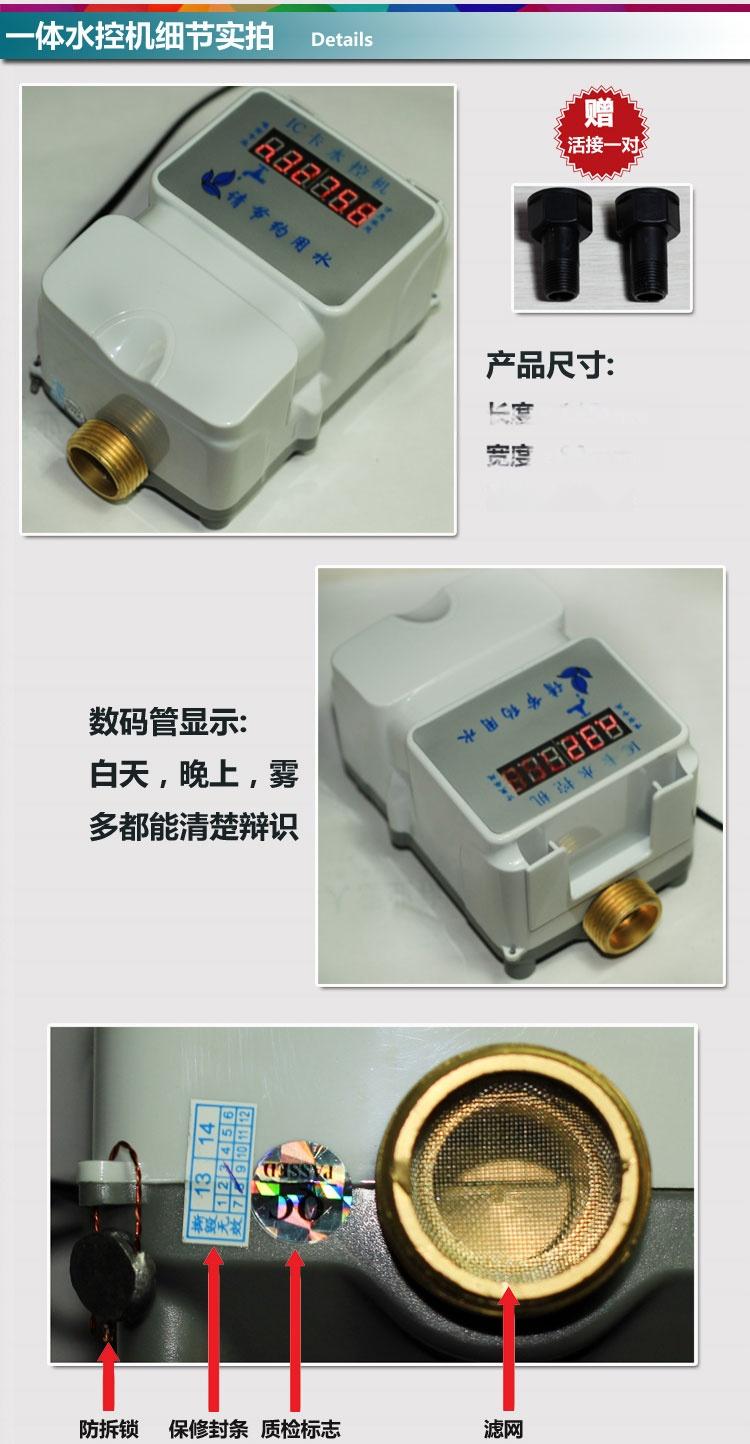 水控机 蓝牙无线通讯水控机