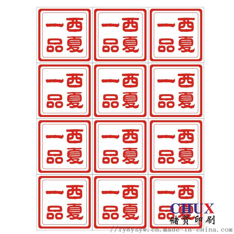 哑银不干胶印刷厂宝山区定制955644355