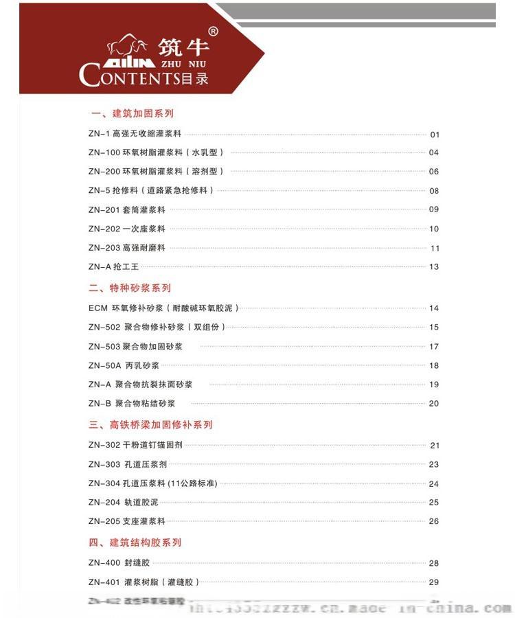 产品列表-1.jpg