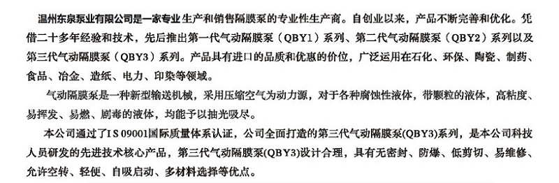 QBY3-65不锈钢气动隔膜泵,气动隔膜泵厂家57052805