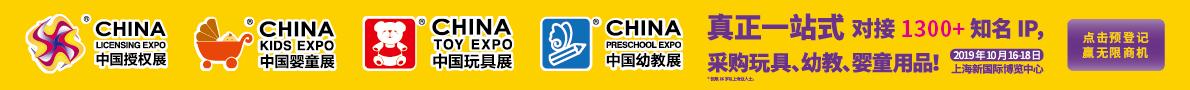 2019上海玩具展