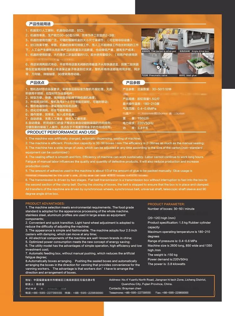 江蘇食品封盒機 全自動熱熔膠紙箱封口機 糊盒機91561565