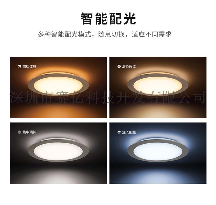 智能节能灯方案开发_07.jpg