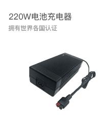 220W电池充电器
