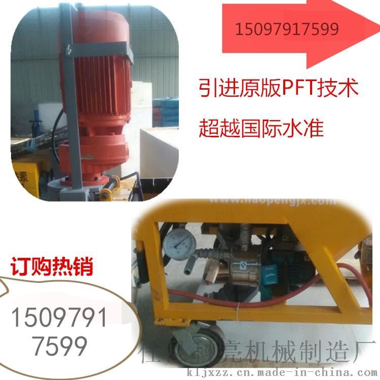 全自动粉刷石膏喷涂机的区别方式32033822
