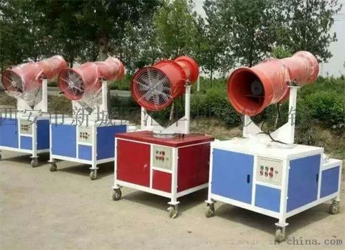 西安哪里有卖雾炮机除尘雾炮机13891913067760368392