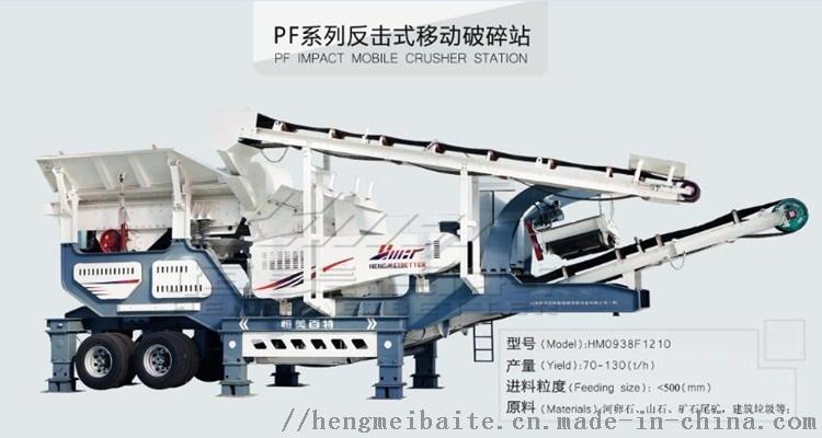 工厂直销移动式破碎机站 大型石头破碎机 建筑垃圾破碎分筛设备89545502